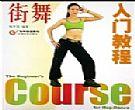 街舞入门教程PDF_图片对照简单易学