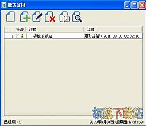 魔方密码管理软件