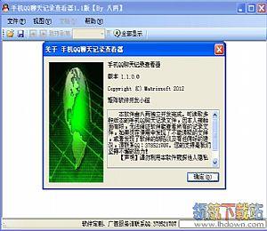 手机QQ聊天记录查看器