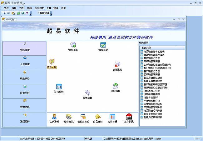 超易销售管理软件_适用于各行业企业
