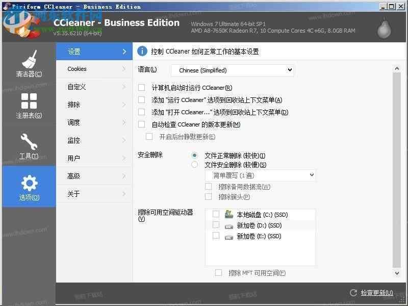 ccleaner中文破解版